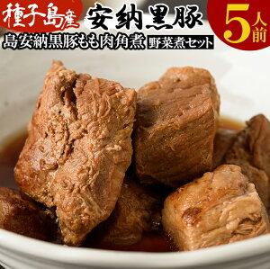 【ふるさと納税】島安納黒豚もも肉角煮+野菜煮セット