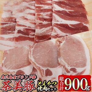 【ふるさと納税】L-701 茶美豚焼肉・とんかつセット(総900g)【種子屋久農業協同組合】