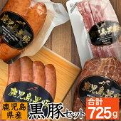 【ふるさと納税】JAF-2鹿児島県産黒豚セット(総725g)【種子屋久農業協同組合】