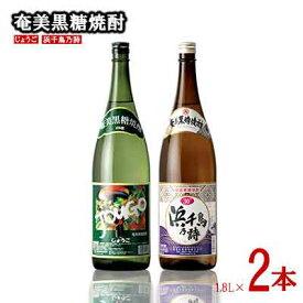 【ふるさと納税】奄美黒糖焼酎 じょうご 25度・浜千鳥乃詩 30度 1800ml (1.8L) 瓶 2本セット