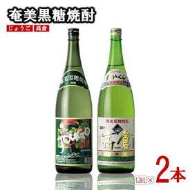 【ふるさと納税】奄美黒糖焼酎 じょうご 25度・高倉 30度 1800ml(1.8L) 瓶 2本セット