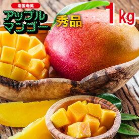 【ふるさと納税】南国奄美の秀品アップルマンゴー1kg