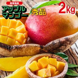 【ふるさと納税】南国奄美の秀品アップルマンゴー2kg