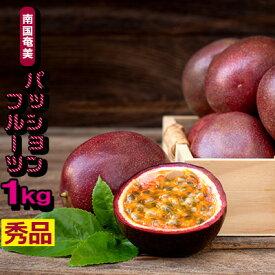 【ふるさと納税】南国奄美の秀品パッションフルーツ 1kg