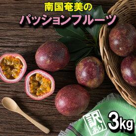 【ふるさと納税】南国奄美のパッションフルーツ 訳あり3kg