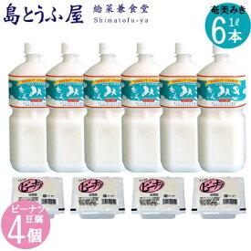 【ふるさと納税】奄美みき1L×6本+ピーナツ豆腐×4個セット