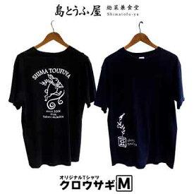 【ふるさと納税】島とうふ屋オリジナルTシャツ【アマミノクロウサギ・Mサイズ】
