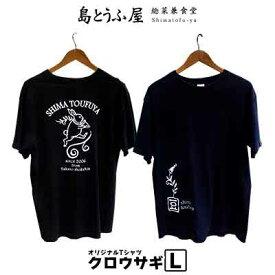 【ふるさと納税】島とうふ屋オリジナルTシャツ【アマミノクロウサギ・Lサイズ】