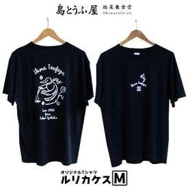 【ふるさと納税】島とうふ屋オリジナルTシャツ【ルリカケス・Mサイズ】