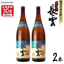 【ふるさと納税】奄美黒糖焼酎 長雲30度 1800ml(1.8L) 瓶 2本セット