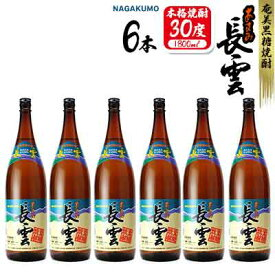 【ふるさと納税】奄美黒糖焼酎 長雲30度 1800ml(1.8L) 1ケース(6本入り)