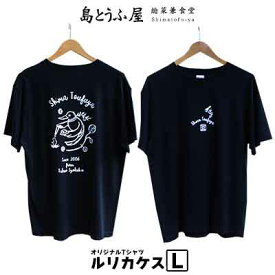 【ふるさと納税】島とうふ屋オリジナルTシャツ【ルリカケス・Lサイズ】
