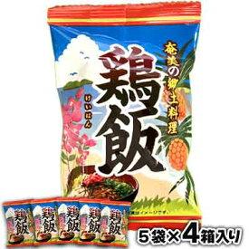 【ふるさと納税】奄美の郷土料理 鶏飯20食(フリーズドライ)