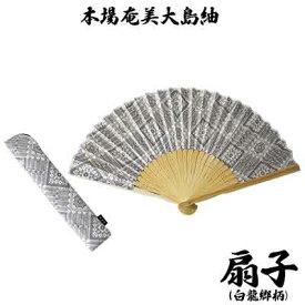【ふるさと納税】本場奄美大島紬 手織り扇子(龍郷柄 白)