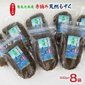 【ふるさと納税】海藻の王様 奄美大島産の手摘み天然もずく500g×8袋