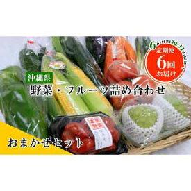 【ふるさと納税】【定期便】6か月間毎月お届け!沖縄産の野菜・フルーツ詰め合わせ おまかせセット