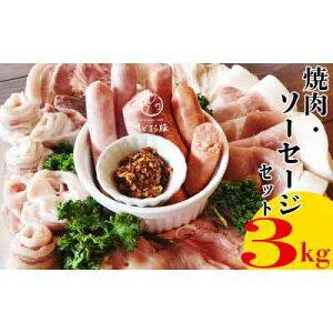 【ふるさと納税】キビまる豚【ロース&バラ&ウデ】焼肉・ソーセージ 約3kgセット