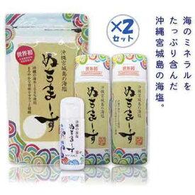 【ふるさと納税】沖縄の海塩「ぬちまーす」ダブルセット
