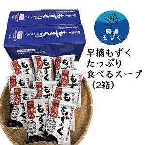 【ふるさと納税】新鮮早摘みもずくたっぷり食べるスープ(2箱)