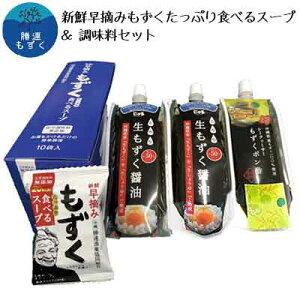 【ふるさと納税】新鮮早摘みもずくたっぷり食べるスープ&調味料セット