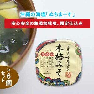 【ふるさと納税】沖縄の海塩「ぬちまーす」限定仕込み「本格みそ」×6個セット