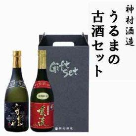 【ふるさと納税】【うるまの古酒セット】守禮3年古酒43度&暖流3年古酒40度