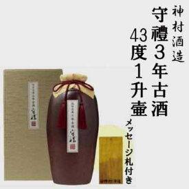 【ふるさと納税】【神村酒造】守禮3年古酒43度1升壷
