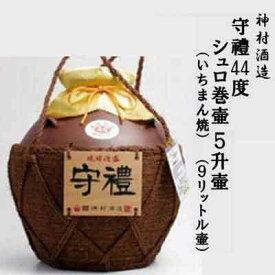 【ふるさと納税】守禮44度シュロ巻壷【いちまん焼】5升壷9.0L