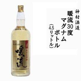 【ふるさと納税】【神村酒造】暖流マグナムボトル