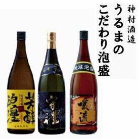 【ふるさと納税】【神村酒造】うるまのこだわり泡盛 1升瓶(3本セット)