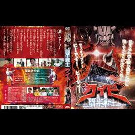 【ふるさと納税】闘牛戦士ワイドーDVD(全10話)