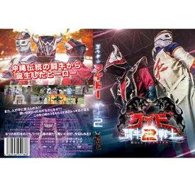 【ふるさと納税】闘牛戦士ワイドー シーズン2 DVD(全13話)