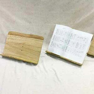 【ふるさと納税】てるる詩の木工房がつくる卓上譜面台