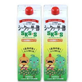 【ふるさと納税】シークヮーサー酢SKS+S(1000ml) 2本セット