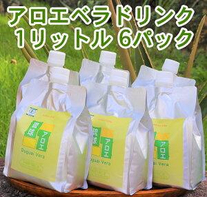 【ふるさと納税】琉球アロエの有機アロエベラ・ドリンク パウチ6個セット
