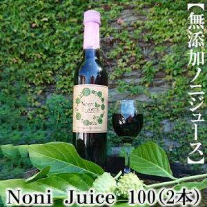 【ふるさと納税】【無添加ノニジュース】Noni Juice 100(2本セット)