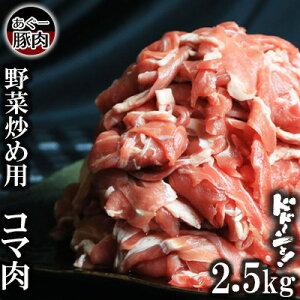 【ふるさと納税】あぐー豚肉野菜炒め用(コマ肉2.5kg)
