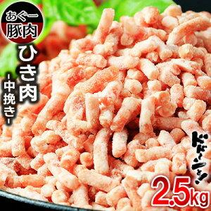 【ふるさと納税】あぐー豚肉 ひき肉(中挽き2.5kg)