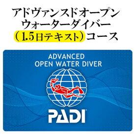 【ふるさと納税】PADIアドヴァンスド・オープンウォーターダイバーコース(1.5日テキスト)コース