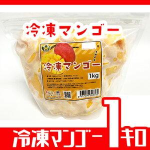 【ふるさと納税】冷凍カットマンゴー1kg 沖縄県産100%【おんなの駅オリジナル商品】
