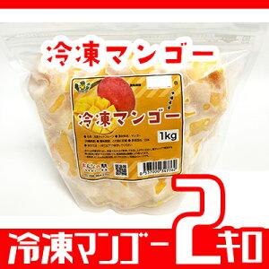 【ふるさと納税】冷凍カットマンゴー2kg 100%沖縄県産【おんなの駅オリジナル商品】