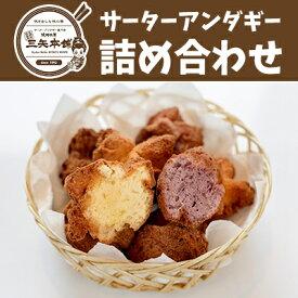 【ふるさと納税】沖縄伝統の味 三矢サーターアンダギーの詰め合わせ