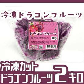 【ふるさと納税】【冷凍カット】ドラゴンフルーツ2kg 沖縄県産100%(おんなの駅オリジナル商品)