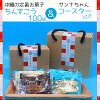 【ふるさと納税】沖縄の定番お菓子ちんすこう100個&サンナちゃんコースター付き