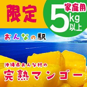 【ふるさと納税】恩納村産家庭用マンゴーパック入り×7パック 5kg以上