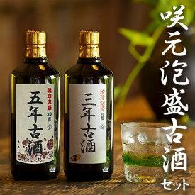 【ふるさと納税】琉球村 咲元泡盛古酒セット