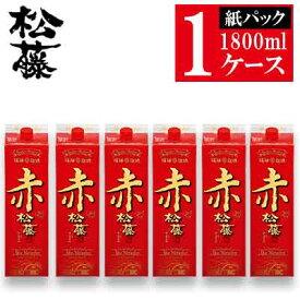 【ふるさと納税】【松藤】赤松1800ml紙パック1ケース(6本)