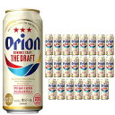 【ふるさと納税】【オリオンビール】オリオン ザ・ドラフト500ml缶・24本