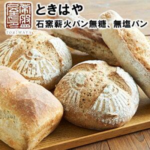 【ふるさと納税】<ときはや石窯薪火パン>無糖、無塩パンセット