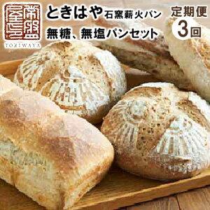 【ふるさと納税】<ときはや石窯薪火パン>無糖、無塩パンセット定期便(3回分)